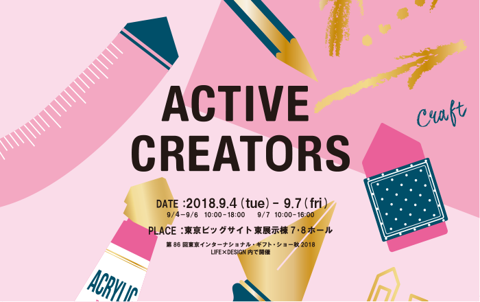 ACTIVE 2018 Spring